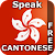 Speak Cantonese Free file APK for Gaming PC/PS3/PS4 Smart TV