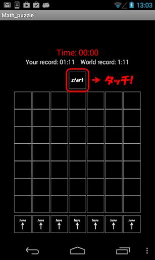 1桁たし算パズル - タイムトライアル