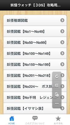 【3DS】攻略用図鑑 for 妖怪ウォッチのおすすめ画像2