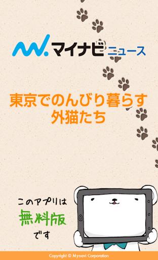 【無料版】東京でのんびり暮らす外猫たち