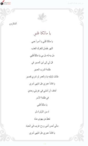 قصائد الأمير عبد الله الفيصل