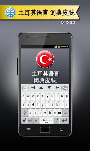 土耳其语 for TS 键盘