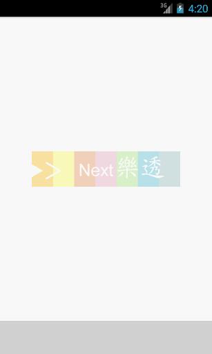 Next樂透