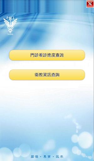 奇美醫療體系App