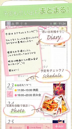 可愛いカレンダー♥コレットカレンダー無料♪2015手帳・日記
