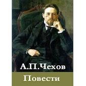 Повести А.П.Чехов