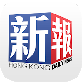 Hong Kong Daily News
