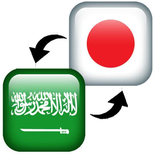 Japanese Arabic Translator LOGO-APP點子