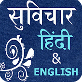 Hindi & English Suvichar