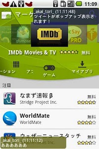 akaitori (red bird) screenshot 1