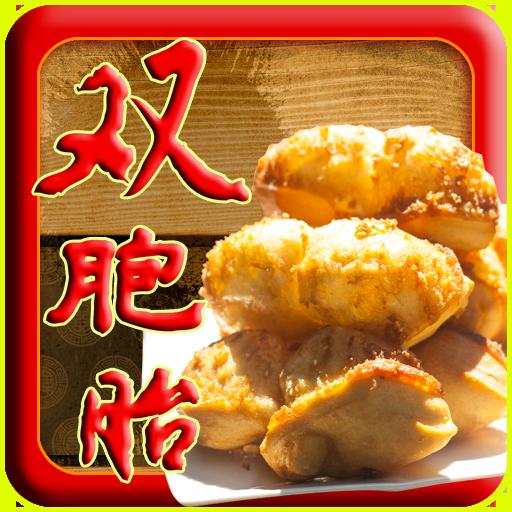 國昌雙胞胎-甜甜圈-麻花卷-包餡餅點心 LOGO-APP點子