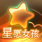 台湾星愿女孩