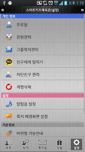 玩社交App|최윤영힘찬태권도免費|APP試玩
