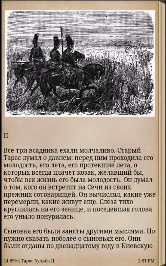 Гоголь Старосветские Помещики