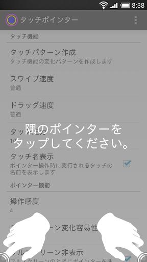 [Root ADB]タッチポインター - 片手操作補助アプリ