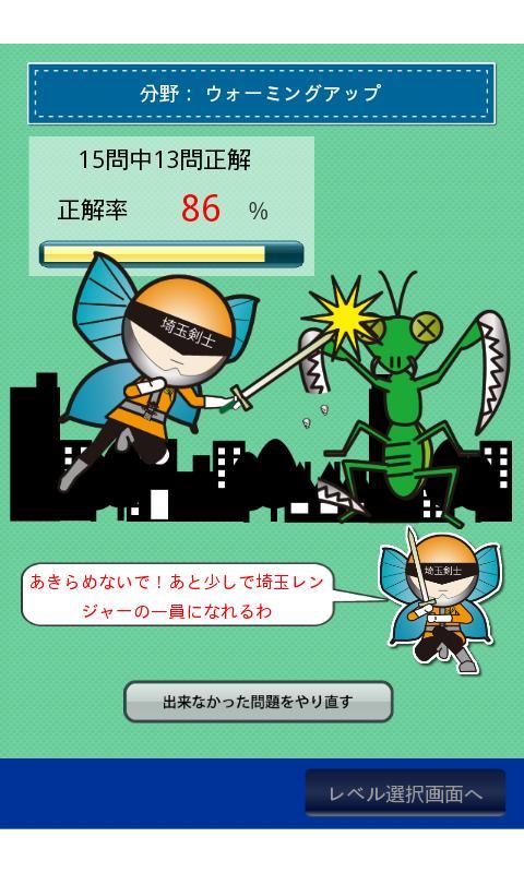 埼玉県民の証- screenshot