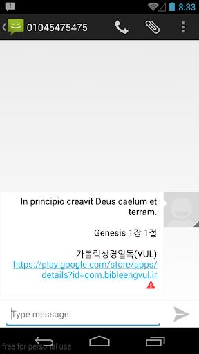 【免費教育App】가톨릭성경일독(VUL)-APP點子