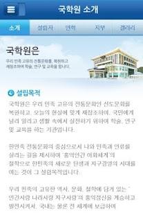 국학원- screenshot thumbnail