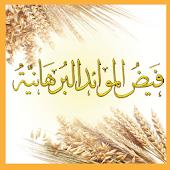 Faiz ul Mawaid Sagwara
