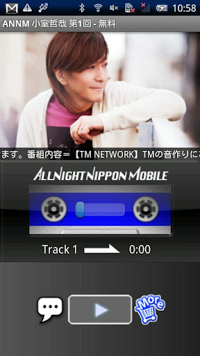 小室哲哉のオールナイトニッポンモバイル 第1回無料版