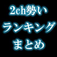 勢い ランキング 2ch