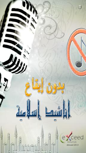 أناشيد اسلامية 2- بدون موسيقى