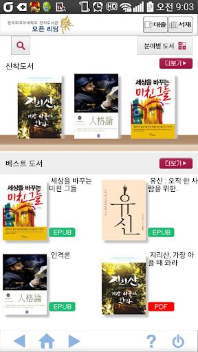리딩락 한국외국어대학교