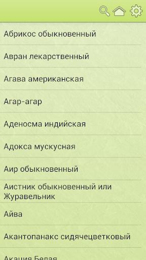 Сборник лекарственных растений