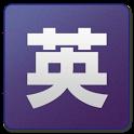 英辞郎 on the WEB ウィジェット(アルク) icon