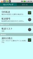 Screenshot of Auto SMS 自動メッセージ)日本語版