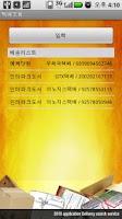 Screenshot of 택배조회(스마트택배)