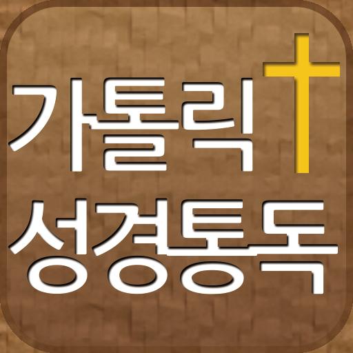 가톨릭성경통독(공동번역 성서) LOGO-APP點子