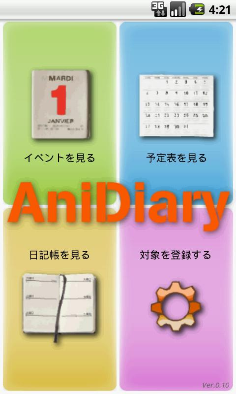 記念日日記 AniDiary- screenshot