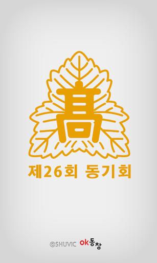 서울고등학교 제 26회 동기회