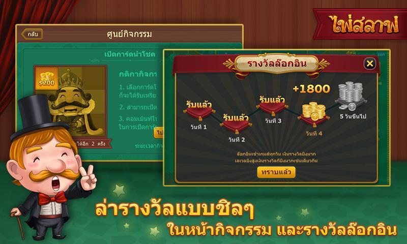 ไพ่สลาฟ โบย่า - screenshot