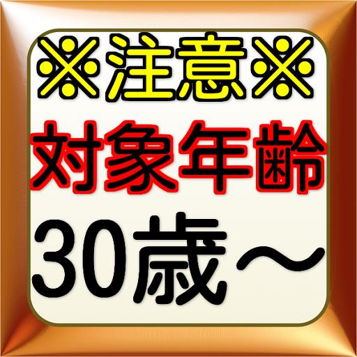 ビジネスマンの為の四字熟語クイズ 教育 LOGO-玩APPs