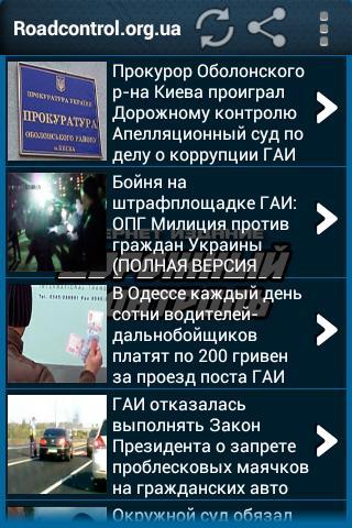 Roadcontrol.org.ua-ДК Украина