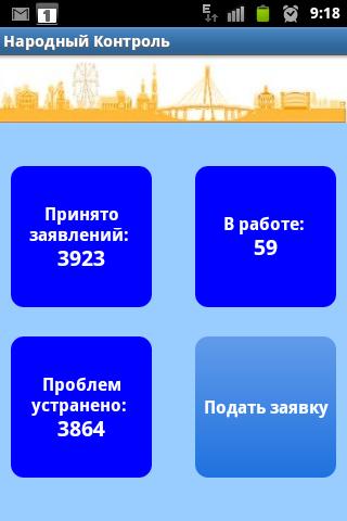 Народный контроль - Череповец