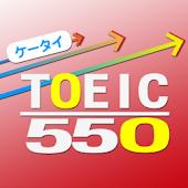 必勝! TOEIC(R)トレーニング550