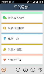 玩免費工具APP|下載讯飞语音+(微信语音输入) app不用錢|硬是要APP