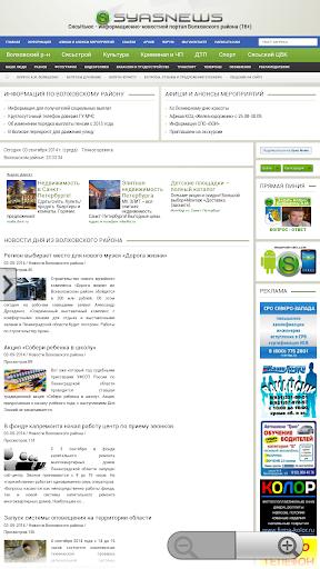 Сайт SyasNews