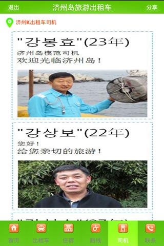旅遊必備免費app推薦|济州岛自由行租车線上免付費app下載|3C達人阿輝的APP