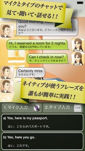 本気で英会話!ペラペラ英語 for PC