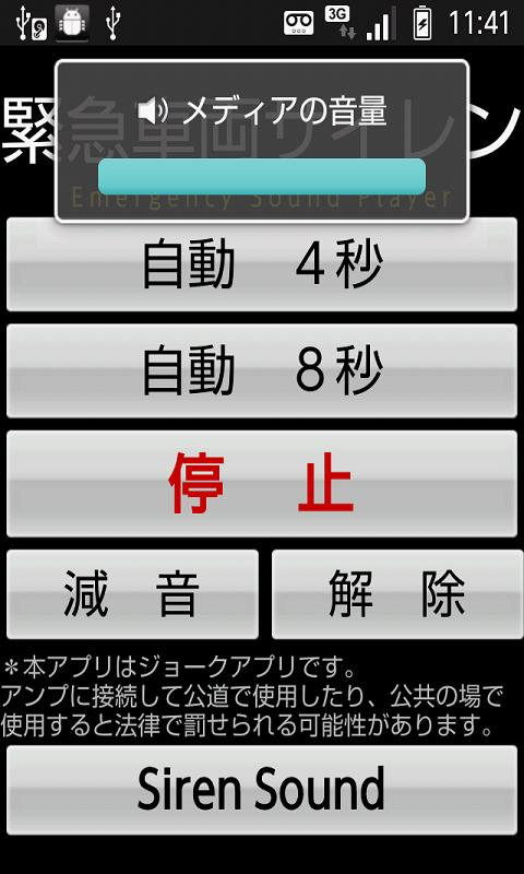 SirenSound 緊急車両サイレン- screenshot