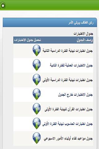 【免費教育App】مدرسة عبدالعزيز حسين المتوسطة-APP點子