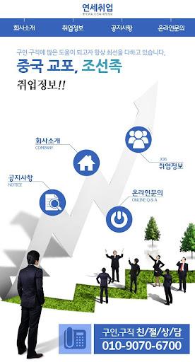 연세취업 연세직업소개소 조선족 중국교포 일자리정보