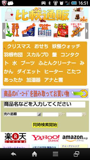 【免費購物App】同時横断検索ができる「比較通販」-APP點子