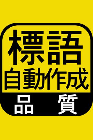 「品質標語自動作成」工場・製造業・作業現場の品質標語自動作成