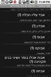 Hebrew Psychometric Quiz Lite