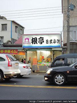 根亭日式小吃